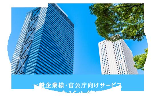 建物総合ビル管理