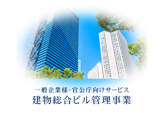 企業・官公庁向けサービス-建物総合ビル管理